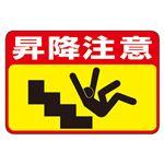 路面標識 昇降注意 路面-42