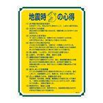 管理標識 地震時の心得 管理103