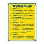 管理標識 救急処置の心得 管理104