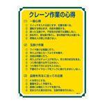 管理標識 クレーン作業の心得 管理105