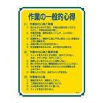管理標識 作業の一般的心得 管理106