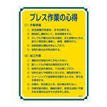 管理標識 プレス作業の心得 管理108
