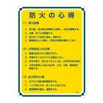 管理標識 防火の心得 管理109