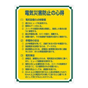 管理標識 電気災害防止の心得 管理110 - 拡大画像