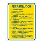 管理標識 電気災害防止の心得 管理110