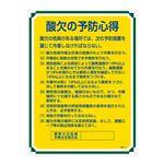 管理標識 酸欠の予防の心得 管理111