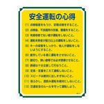 管理標識 安全運転の心得 管理112