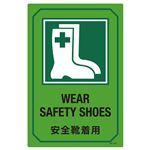英文字入りサイン標識 安全靴着用 GB-201