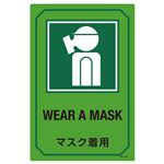 英文字入りサイン標識 マスク着用 GB-208