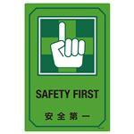 英文字入りサイン標識 安全第一 GB-211