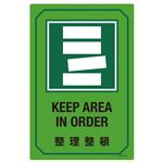 英文字入りサイン標識 整理整頓 GB-212