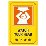 英文字入りサイン標識 頭上注意 GB-214