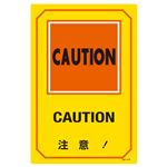 英文字入りサイン標識 注意! GB-216