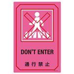 英文字入りサイン標識 通行禁止 GB-218