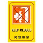 英文字入りサイン標識 開放厳禁 GB-219