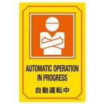 英文字入りサイン標識 自動運転中 GB-220