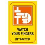 英文字入りサイン標識 指づめ注意 GB-226