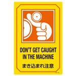 英文字入りサイン標識 まき込まれ注意 GB-228
