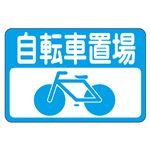 路面標識 自転車置場 路面-21