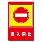 路面標識 進入禁止 路面-29