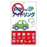 アイドリングストップ標識 STOP THE アイドリング 駐停車中はエンジンを切りましょう。 アイドリング-6
