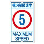 構内標識 構内制限速度 5 K1- 5K