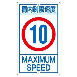 構内標識 構内制限速度 10 K1-10K