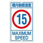 構内標識 構内制限速度 15 K1-15K