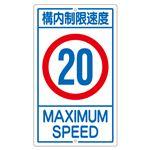 構内標識 構内制限速度 20 K1-20K