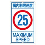 構内標識 構内制限速度 25 K1-25K