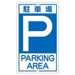 構内標識 駐車場 K- 2