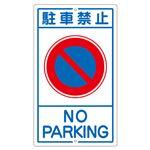 構内標識 駐車禁止 K- 3