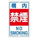 構内標識 構内禁煙 K- 4