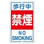 構内標識 歩行中禁煙 K- 5