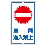 構内標識 車両進入禁止 K-18