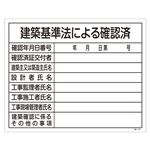 工事用標識(許認可標識板) 建築基準法による確認済 工事-103