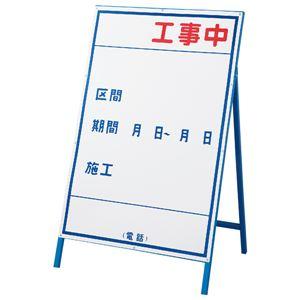 工事用標識(工事用看板)工事中工事-3(大)