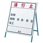 工事用標識(工事用看板) 通行止 工事-1(小)