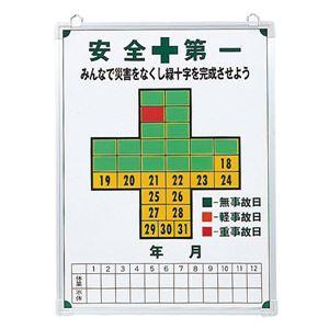 無災害記録板 安全第一 みんなで災害をなくし緑十字を完成させよう 記録-600