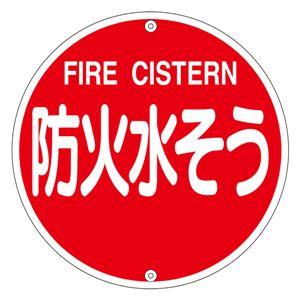 消防水利標識 防火水そう 消防575B