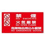 消防サイン標識 禁煙 火気厳禁 危険物品持込み厳禁 消防-4A