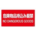 消防サイン標識 危険物品持込み厳禁 消防-5A