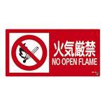 消防サイン標識 火気厳禁 消防-2B