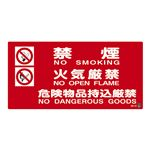 消防サイン標識 禁煙 火気厳禁 危険物品持込厳禁 消防-4B