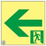 高輝度蓄光通路誘導標識 ← SSN962