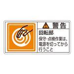PL警告表示ラベル(ヨコ型) 警告 回転部 保守・点検作業は、電源を切ってから行うこと PL-116(大) 【10枚1組】