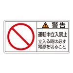 PL警告表示ラベル(ヨコ型) 警告 運転中立入禁止 立入る時は必ず電源を切ること PL-120(大) 【10枚1組】
