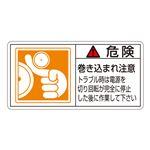 PL警告表示ラベル(ヨコ型) 危険 巻き込まれ注意 トラブル時は電源を切り回転が完全に停止した後に作業して下さい PL-122(大) 【10枚1組】