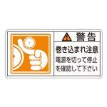 PL警告表示ラベル(ヨコ型) 警告 巻き込まれ注意 電源を切って停止を確認して下さい PL-124(大) 【10枚1組】