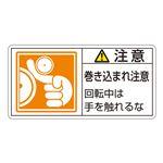 PL警告表示ラベル(ヨコ型) 注意 巻き込まれ注意 回転中は手を触れるな PL-128(大) 【10枚1組】